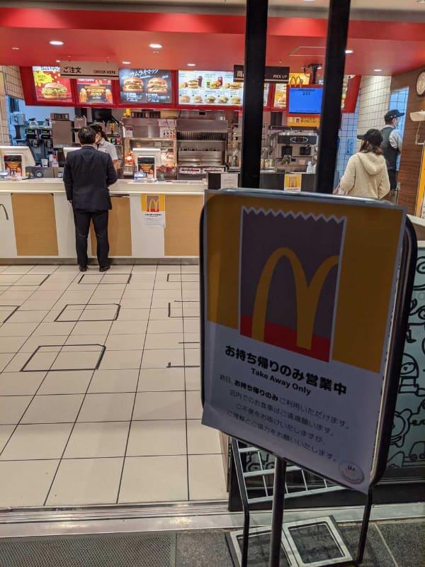 4月22日から対象地域の全店舗をテイクアウト(Take Away)限定運営に変更したマクドナルド