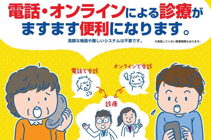 """(出典:厚労省 <a href=""""https://www.mhlw.go.jp/content/000621727.pdf"""">電話・オンラインによる診療がますます便利になります</a>(PDF)"""