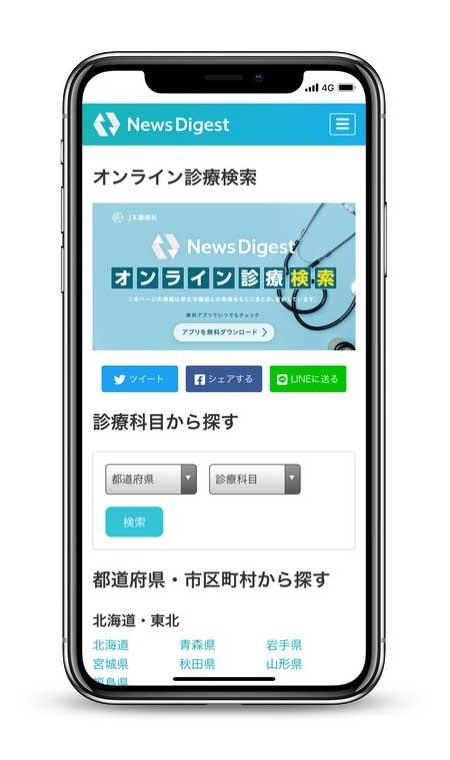 NewsDigestの「オンライン診療検索」