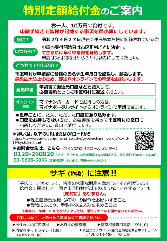 "<a href=""https://www.soumu.go.jp/main_content/000685955.pdf"">特別定額給付金のご案内(日本語版)PDF</a>"