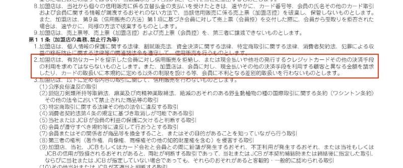 JCBの加盟店規約を抜粋したもの。カード決済における販売価格の差別化を行ってはいけないという禁止事項が記されている