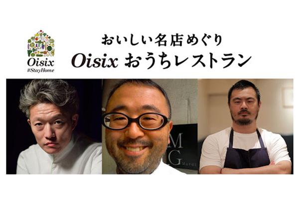 (左から)髙澤シェフ、和知シェフ、鳥羽シェフ