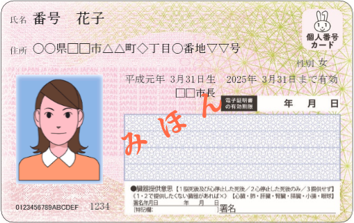 「マイナンバーカード」の表面。顔写真と氏名、住所、生年月日、性別などが記載されており、本人確認書類として使えます
