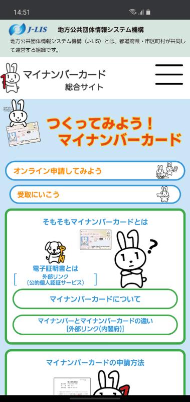 """<a href=""""https://s.primead.jp/redirect/aaprimead-redirect.html?eq=3a1p34362s12342r2z2w1p1d1c1h1d1c1i122p322n2r332s2t1p1h1c1h1i1k1l122p2s2x2s1p1d1c1f12383134302x2s1p1e122t2n3936301p2w38383437111f1t111e1y111e1y3b3b3b1a2z332y2x322q2p322v33192r2p362s1a2v331a2y34111e1y"""">「マイナンバーカード」総合サイト</a>。取得にまつわる疑問点が確認できるほか、申請手続自体もこちらから行なえます"""