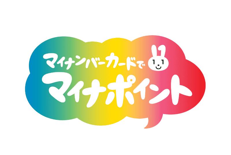 「マイナポイント」のロゴ