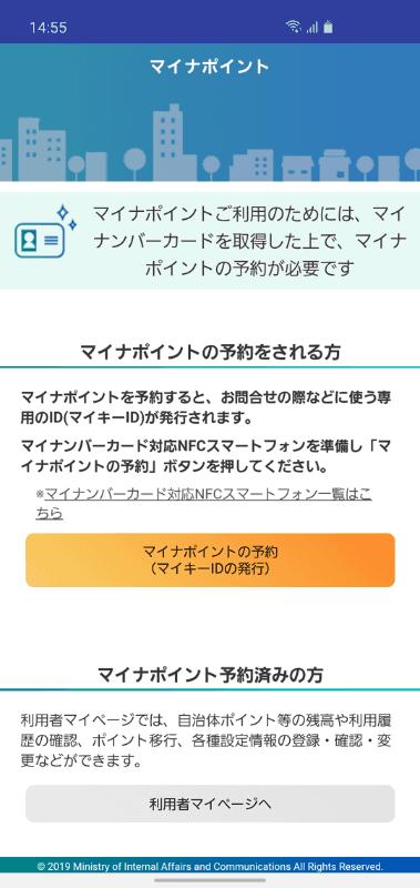 ここからは、マイキーIDの発行方法を写真でご紹介。まずは、このように「マイナポイント」アプリを立ち上げます。そして「マイナポイントの予約」をタップ