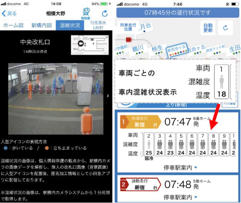 小田急アプリの画面イメージ