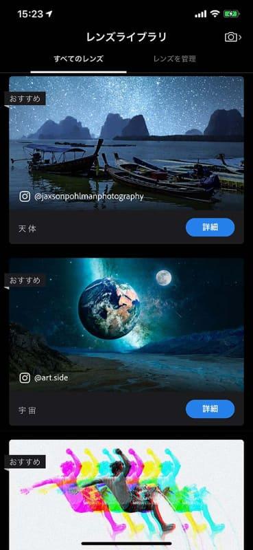 「レンズ」はアプリ内から追加できて、自作して公開する方法も用意されている。この辺は、先行する「SnapChat」にも似ている