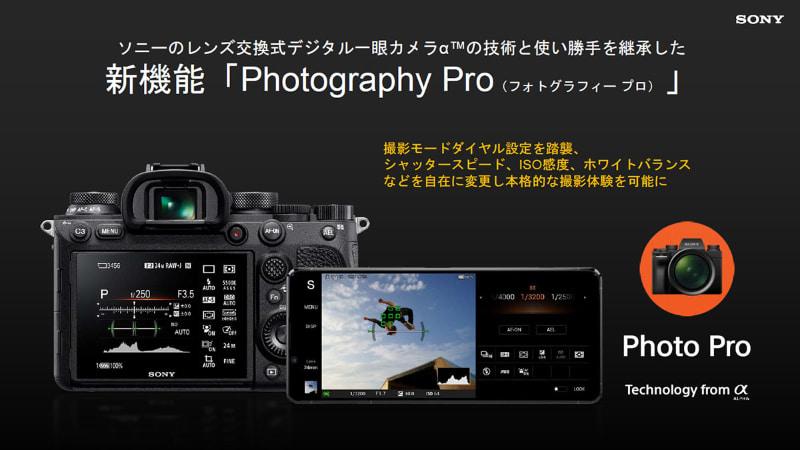 Xperia 1 IIの「Photography Pro」