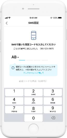 ユーザーがSMSで送られてきた2文字のアルァベットと照合