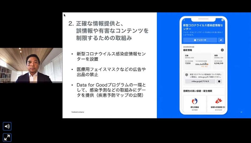 Facebook Japan 味澤将宏 代表取締役