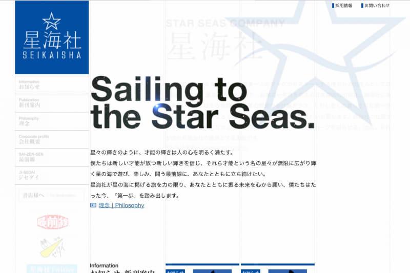 星海社トップページ。2020年7月7日で創業10周年を迎え、電子書籍への本格参入を発表した