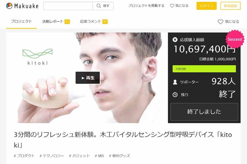 "<a href=""https://www.makuake.com/project/kitoki/"">JTの木工バイタルセンシング型呼吸デバイス「kitoki」</a>(プロジェクト終了)"