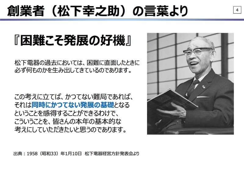 創業者・松下幸之助氏「困難こそ発展の好機」
