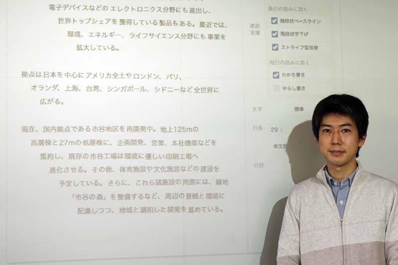 研究を主導した、大日本印刷・ABセンターICT事業開発本部事業開発第2ユニット第4部 エキスパートの小林潤平さん