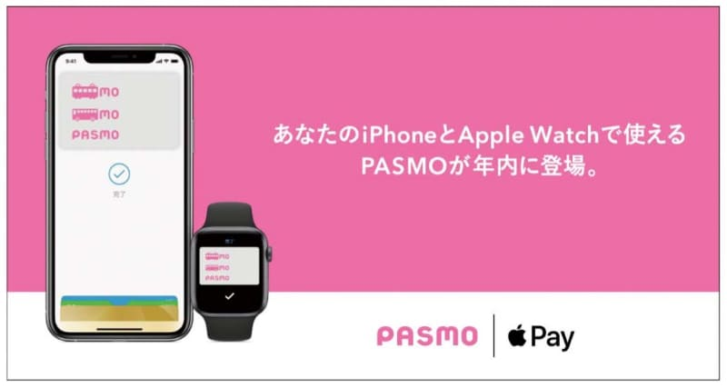 PASMO for Apple Payは2020年内に登場