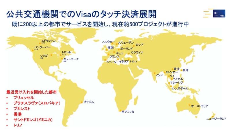 先ほどの図のうち、実際に最近導入された都市を紹介した図(出典:Visa)