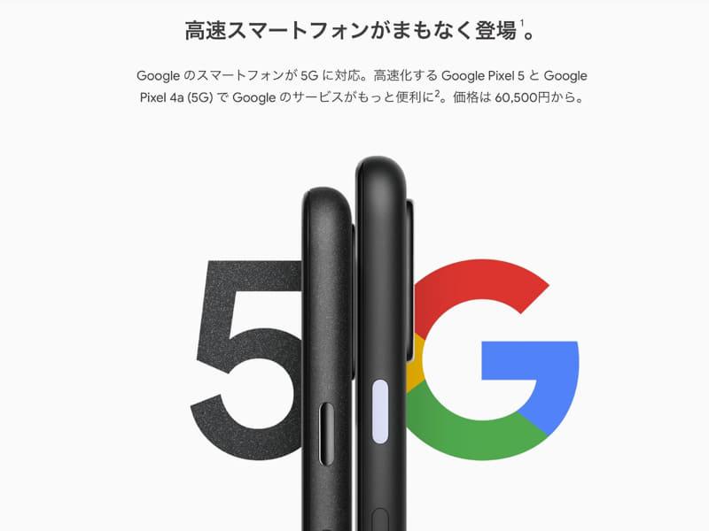 GoogleはPixel 4aの発表と同時に、同機種の5G版と、次期フラッグシップモデル「Pixel 5」の5G版を予告した