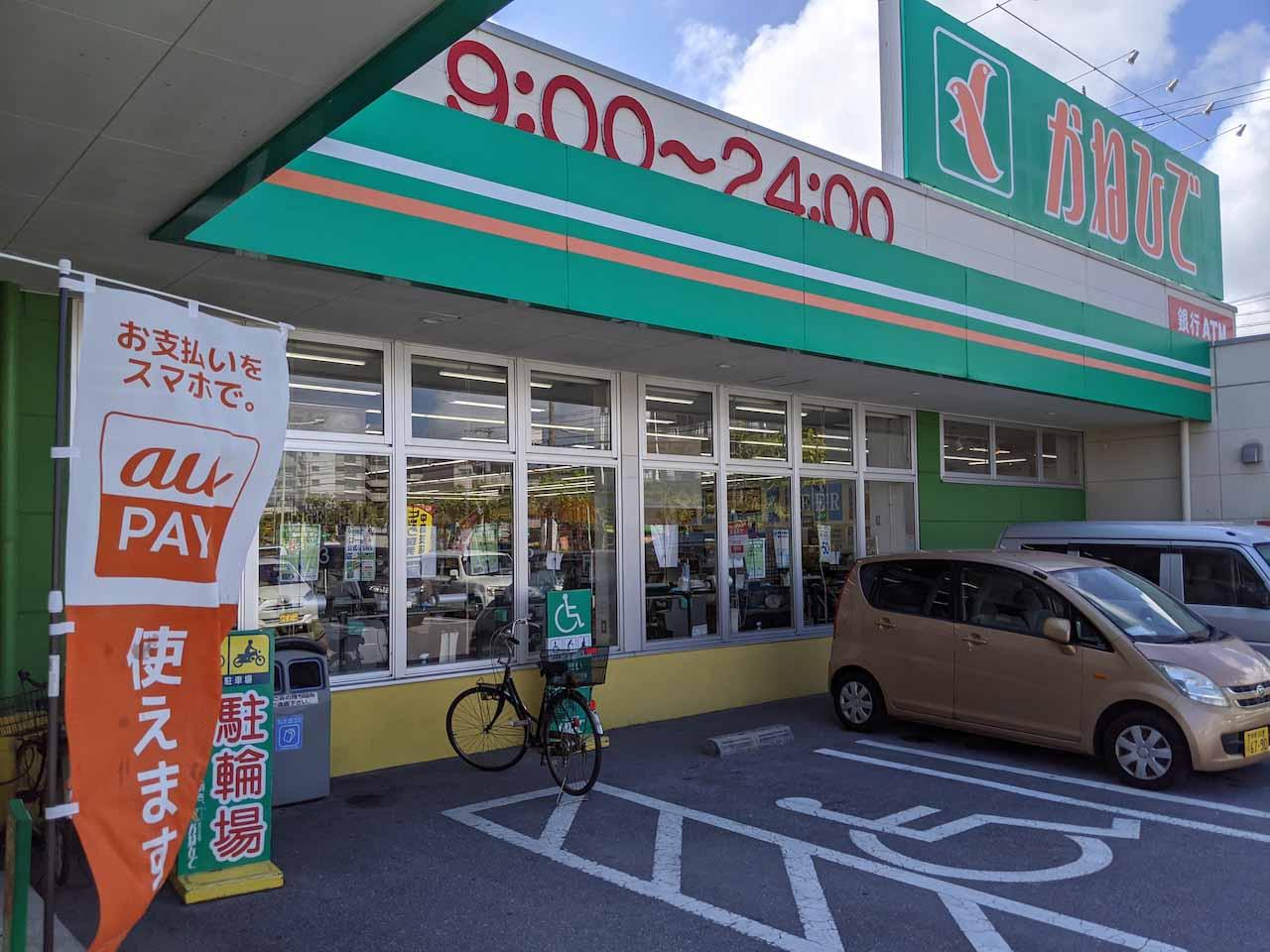 沖縄の地場スーパー「かねひで」では3種のコード決済(PayPay、メルペイ、au PAY)とクレジットカード、電子マネー系サービス(楽天Edy、iD)に対応