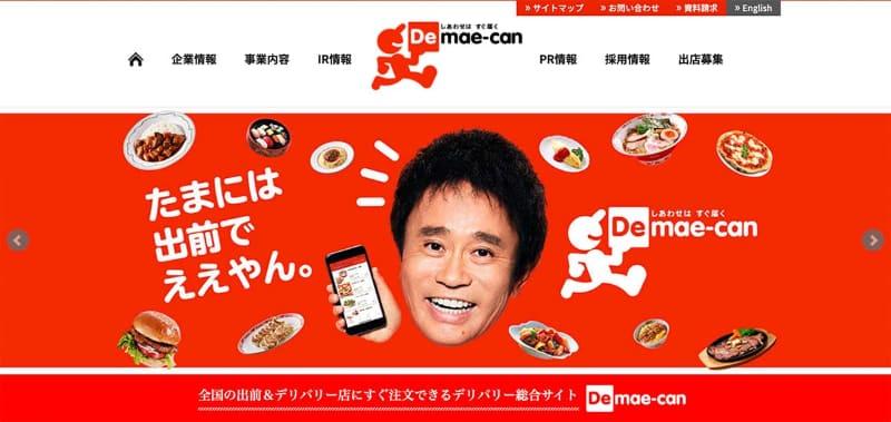 出前館の企業サイト。最近TV CMや街頭広告で同社CDO(チーフ出前オフィサー)の浜田雅功氏の顔を見かける機会が増えてきた