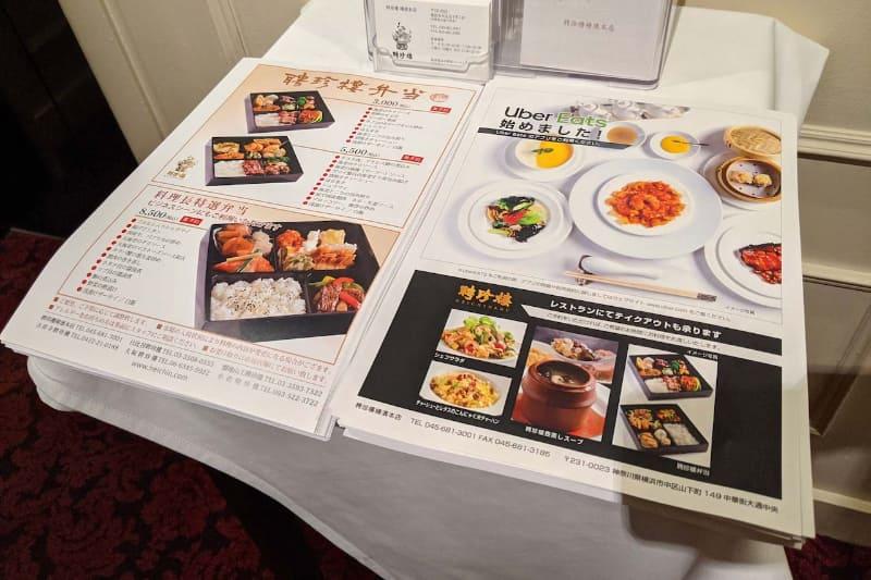 横浜中華街の聘珍樓では緊急事態宣言に合わせてUber Eatsでの取り扱いを開始したが、出足はそれほどでもなかったという