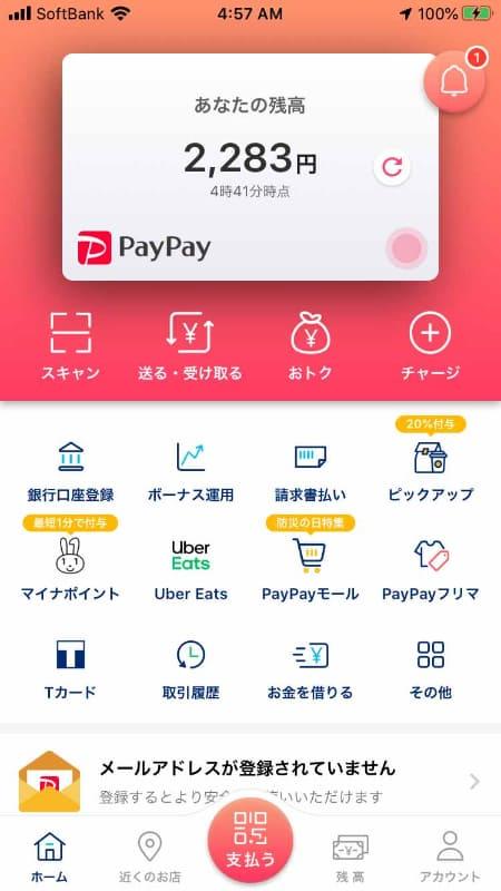 登録前の段階のPayPayアプリのホーム画面。残高に注目してほしい。ここで「マイナポイント」をタップする