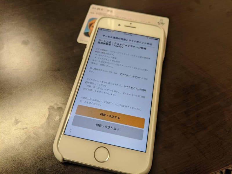 マイナポイントアプリにアプリに切り替わるので、それぞれのスマホのNFCの位置にマイナンバーカードを合わせて読み込ませる。パスワードを間違えないように注意