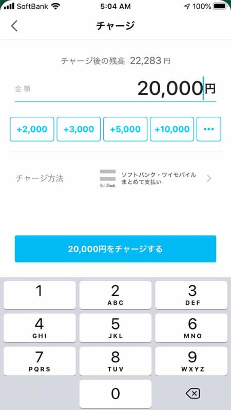 2万円のチャージでいきなり最大の5,000ポイントを入手することにした。入金方法はすでに連携済みのキャリア決済を選択
