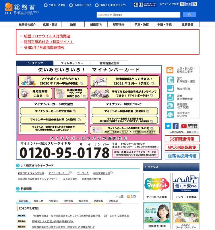 総務省のページでは現在マイナンバーカードを前面にプッシュした構成になっている