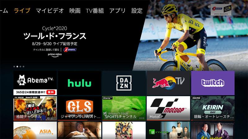 Amazon Fire TVシリーズに追加された「ライブ」タブ