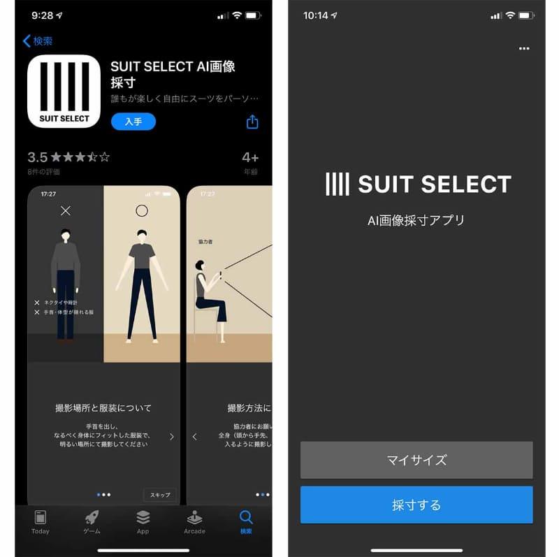 スーツセレクトAI画像採寸アプリ
