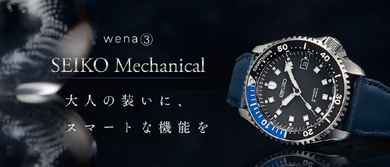 wena 3 -SEIKO Mechanical Edition-