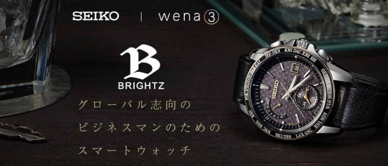 wena 3 -BRIGHTZ Edition-