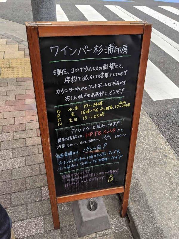 店舗前の立て看板。自家製パンの販売サービスを毎週金曜日限定で行なっている