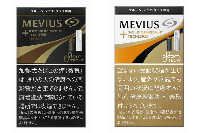 (左)メビウス・プレミアムゴールド・レギュラー、(右)メビウス・ゴールド・オレンジ・ミント
