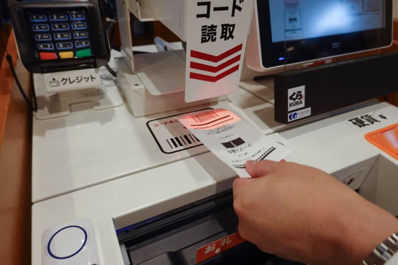 会計は入店時に受け取った座席指定チケットをセルフレジのバーコードリーダにかざして行なう