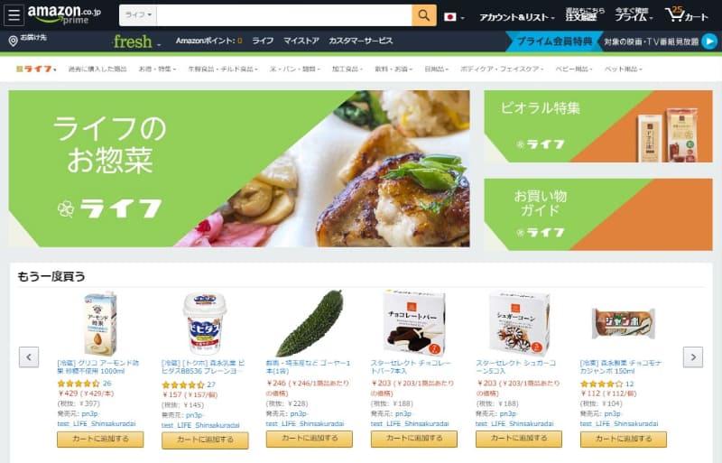 Amazonのライフ ストア画面(Web版)