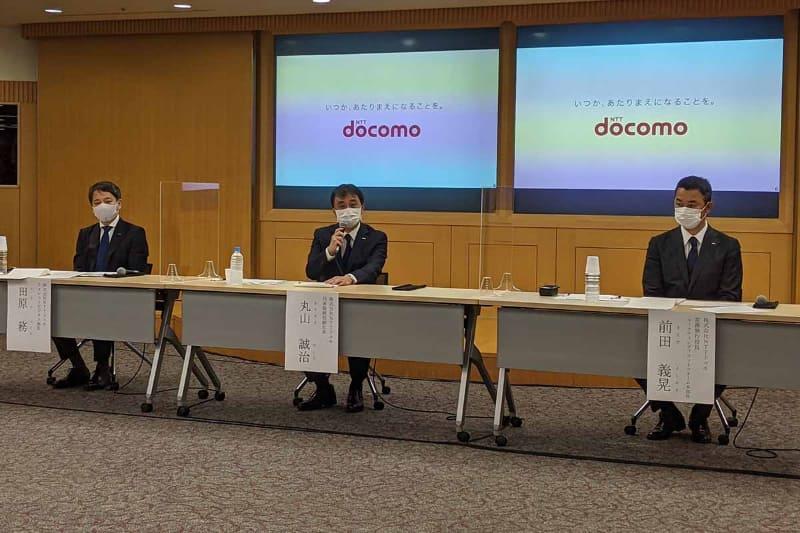 9月10日にNTTドコモ本社で行われたドコモ口座不正利用事件に関する説明会の様子
