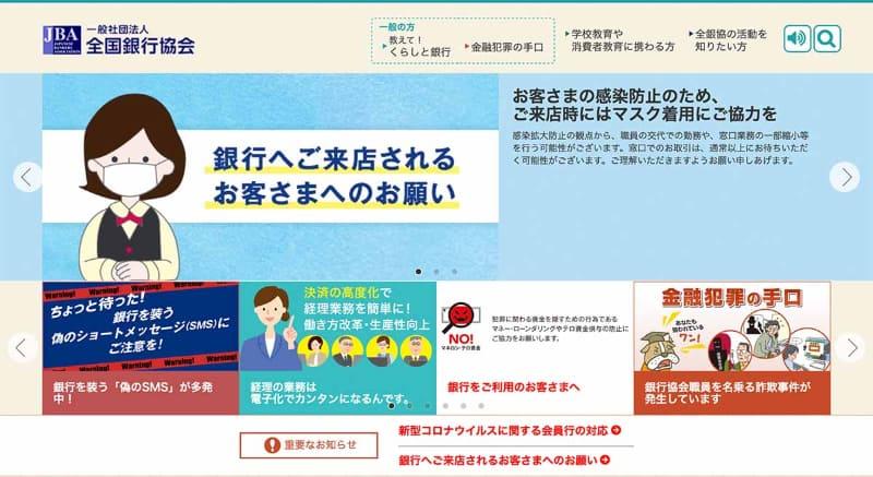 全国銀行協会(全銀協)のホームページ
