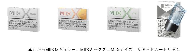 (左から)レギュラー、ミックス、アイス、リキッド カートリッジ