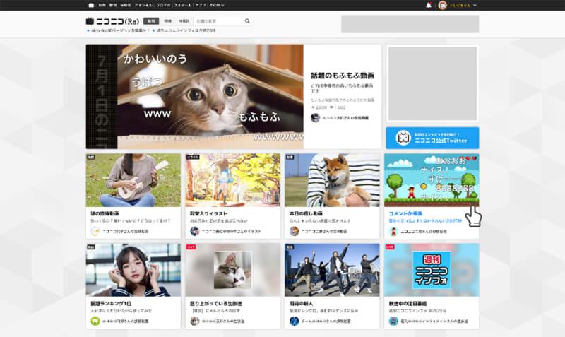 ニコニコ新TOPページ