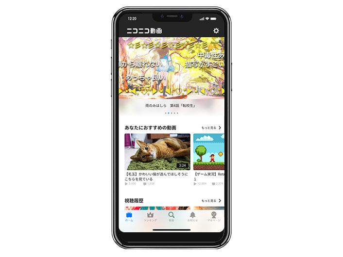 ニコニコ動画アプリイメージ