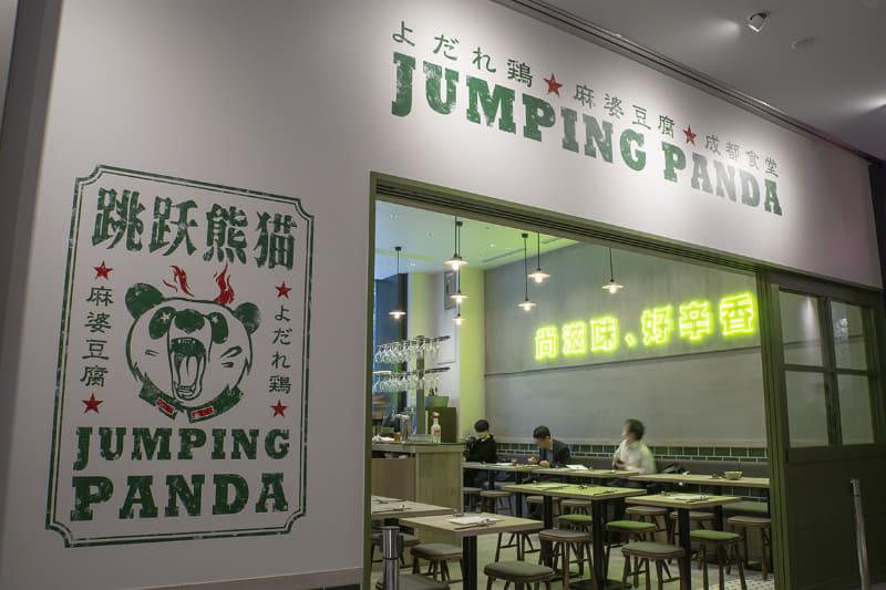 四川料理(NEO 四川バル)「ジャンピングパンダ」