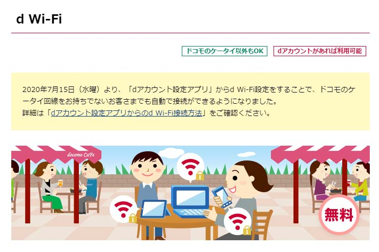d Wi-FiのWebサイトから申し込み