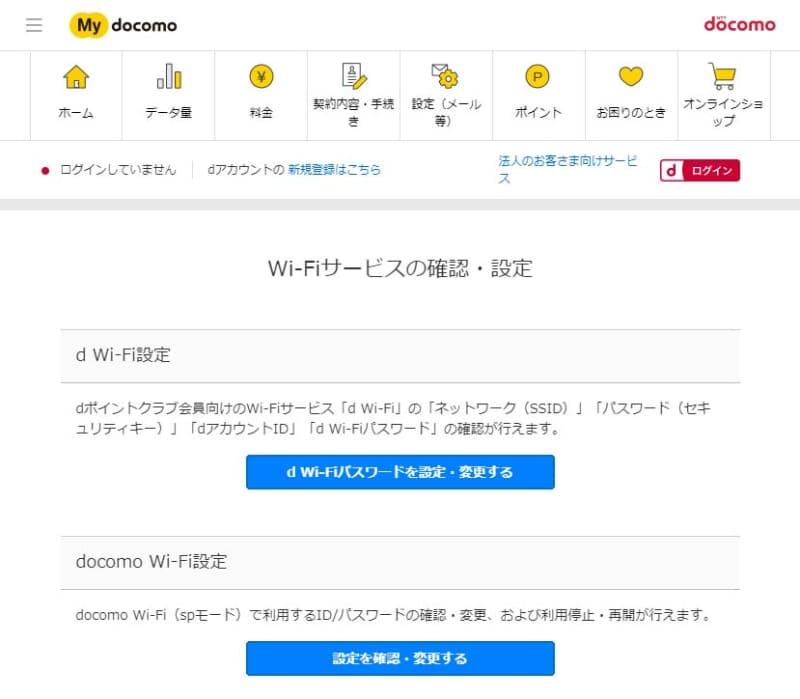 接続設定が確認できる「d Wi-Fi設定」