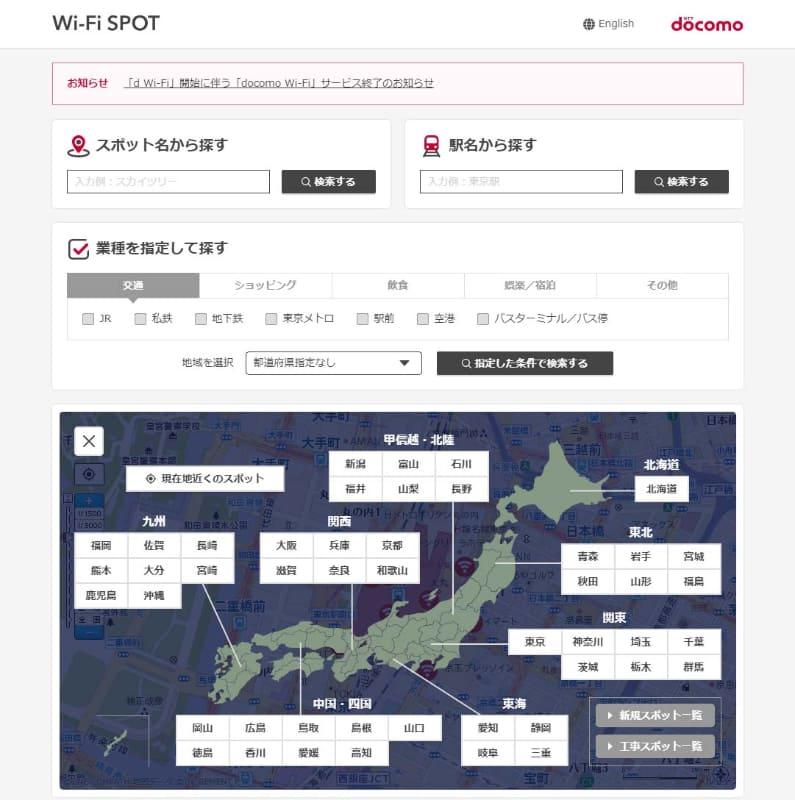 d Wi-Fiのスポット検索