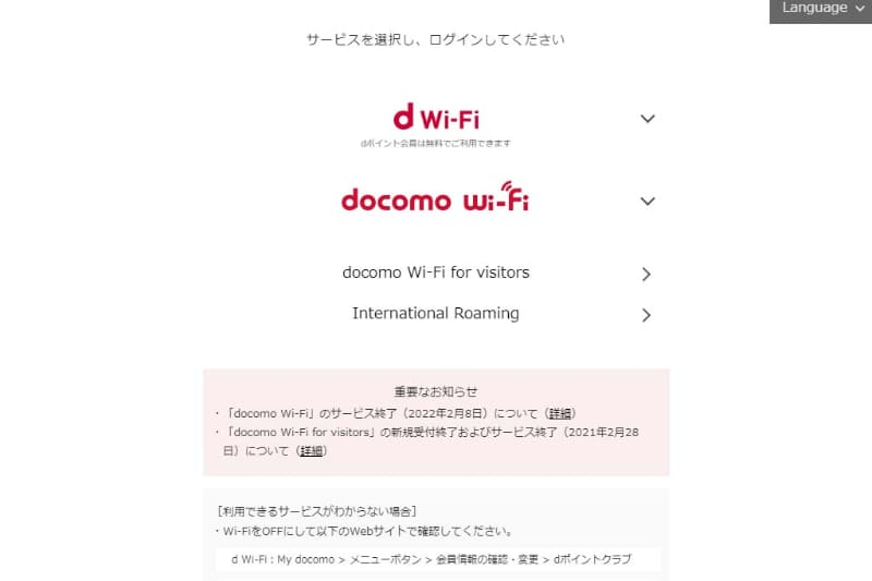 dアカウントのIDとパスワードでログイン