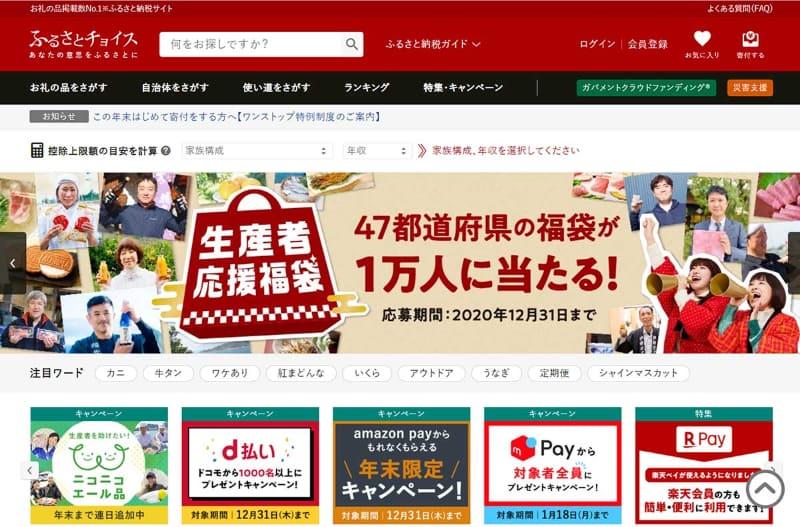 "<a href=""https://www.furusato-tax.jp/"">ふるさとチョイス</a>"
