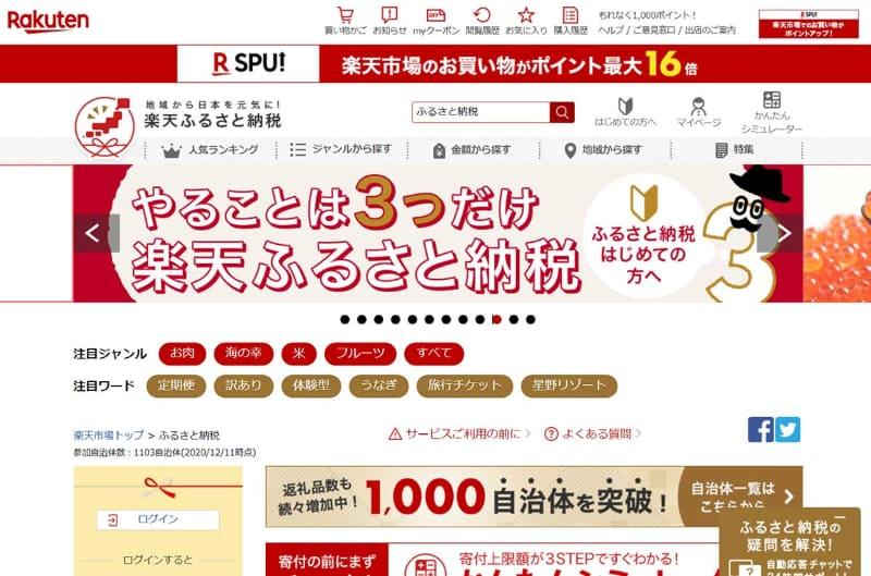 "<a href=""https://event.rakuten.co.jp/furusato/"">楽天ふるさと納税</a>"