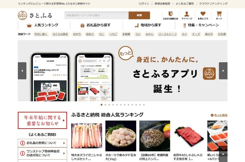 "<a href=""https://www.satofull.jp/"">さとふる</a>"